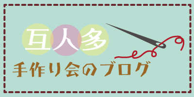 互人多手作り会ブログのロゴ