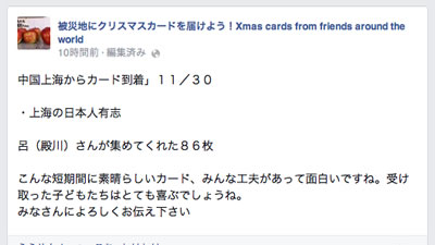クリスマスカード2014届く