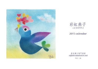 2014年版燕屋権左衛門カレンダー表紙