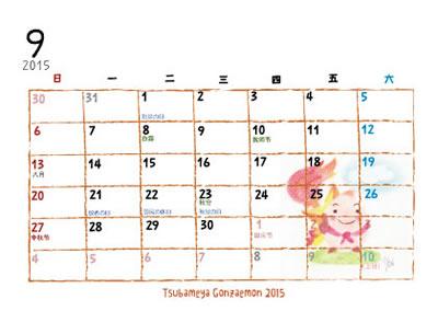 2015年カレンダーサンプル2