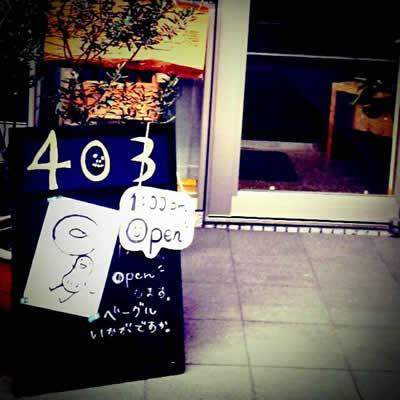 ネクラパン屋 403-1