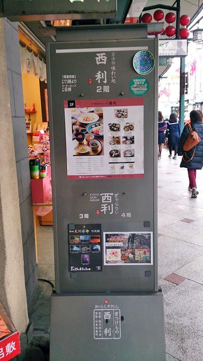 西利祇園店2