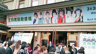 三月花形歌舞伎2
