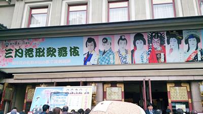 三月花形歌舞伎3
