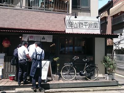 梅山鉄平食堂1