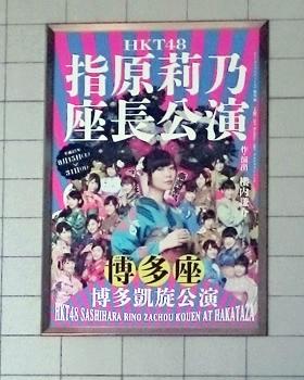 博多凱旋公演