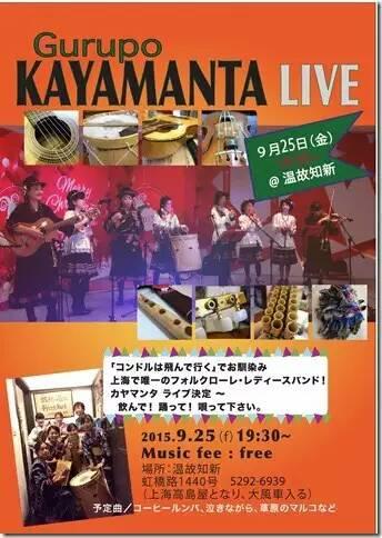 カヤマンタライブ