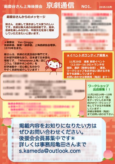 嚴慶谷さん11・29イベントボランティア募集