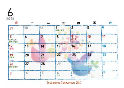 2016年ニジイロツバメカレンダー3
