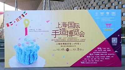 第1回上海国際手造博覧会1