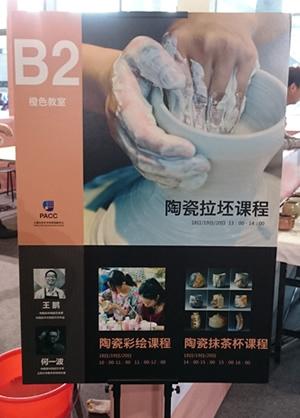 第1回上海国際手造博覧会11