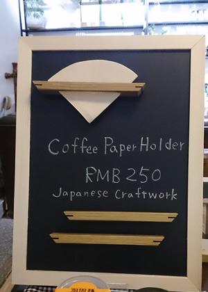 コーヒーペーパーホルダー