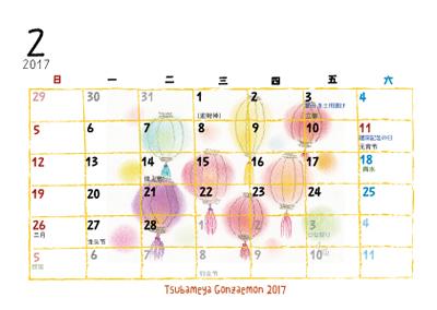 カレンダー日本版