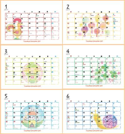 2017年カレンダー中国版1