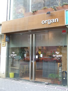 Organ kitchen+Drink