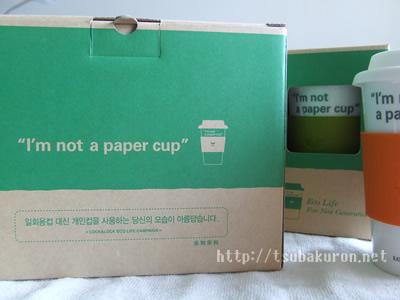I'm not a paper cup3