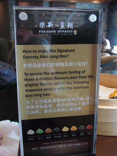 皇朝小籠包の楽しみ方の注意書き