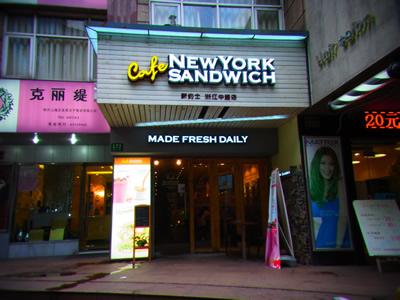 cafe NEW YORK SANDWICH1