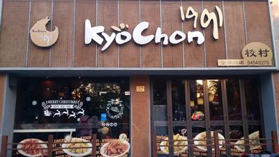 KyoChon1991-6
