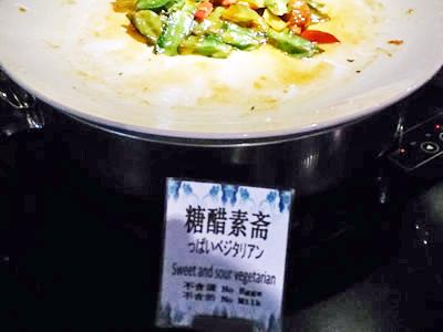 人道素菜・蓮香齊素菜4