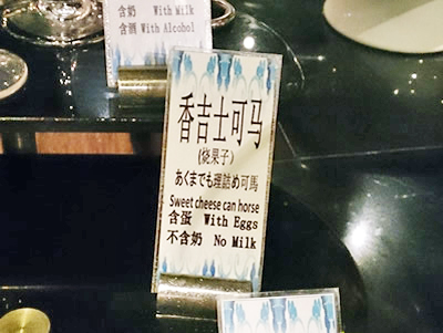 人道素菜・蓮香齊素菜10