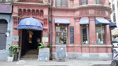 The Bund Tea Company3