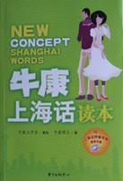 牛康上海話読本