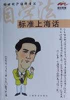 標準上海話自学法