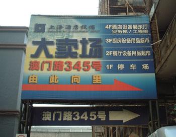 上海酒店設備大売場