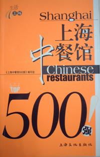 上海中餐館500強
