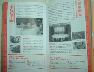上海中餐館500強/なかみ