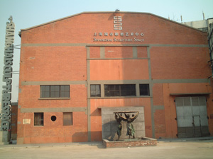 上海城市彫塑芸術中心