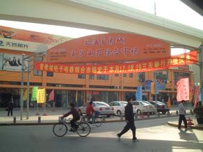 上海音像城1