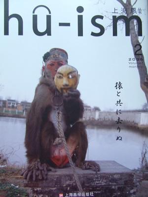 hu-ism 2006年2月号