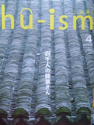 hu-ism 2006年4月号