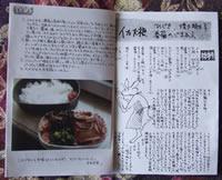 上海で作るお弁当。中