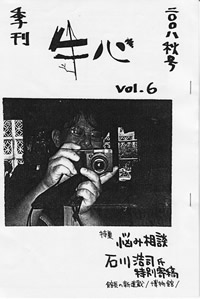 季刊牛心2008秋号